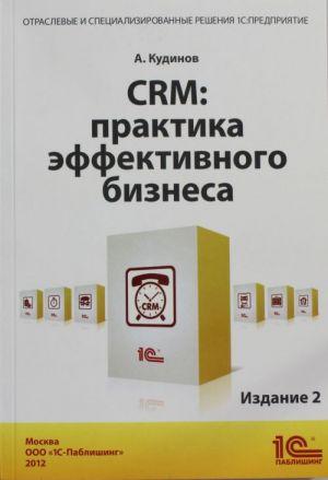 CRM:Praktika effektivnogo biznesa.