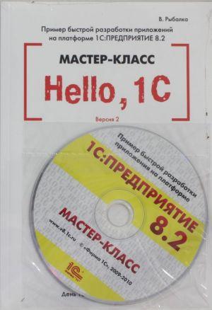 Hello, 1C. Пример быстрой разработки приложений на платформе 1С:Предприятие 8.2. Мастер-класс (+CD).