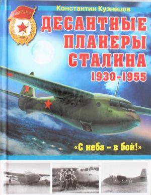"Desantnye planery Stalina 1930-1955 gg. ""S neba - v boj!"""