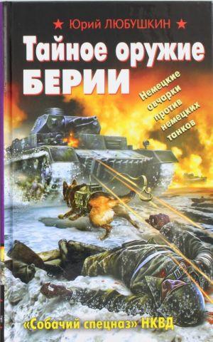 """Тайное оружие Берии. """"Собачий спецназ"""" НКВД"""