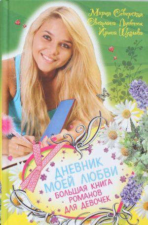 Dnevnik moej ljubvi. Bolshaja kniga romanov dlja devochek