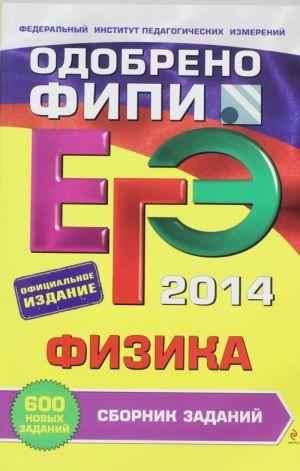 EGE-2014. Fizika. Sbornik zadanij