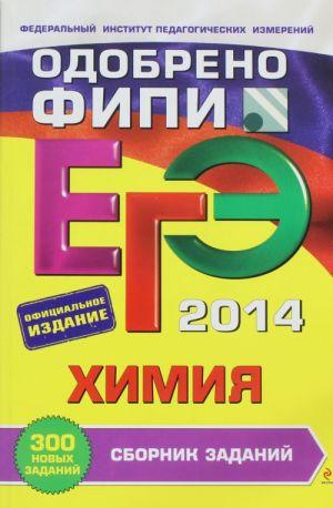 ЕГЭ-2014. Химия. Сборник заданий