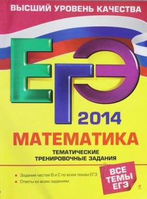 EGE-2014. Matematika. Tematicheskie trenirovochnye zadanija