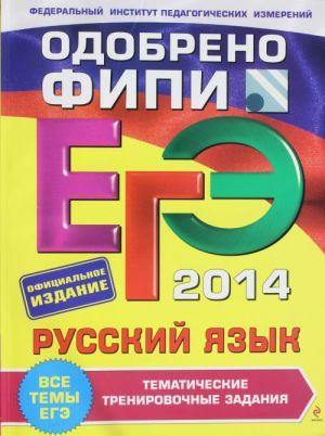 EGE-2014. Russkij jazyk. Tematicheskie trenirovochnye zadanija