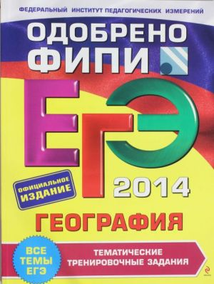 EGE-2014. Geografija. Tematicheskie trenirovochnye zadanija