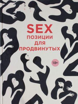 SEX. Pozitsii dlja prodvinutykh