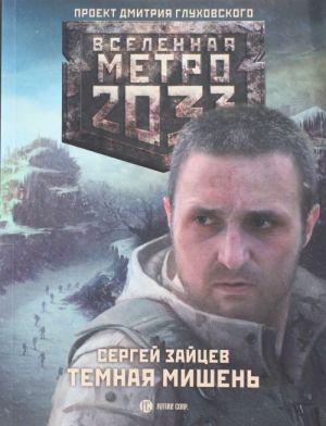 Metro 2033:Temnaja mishen