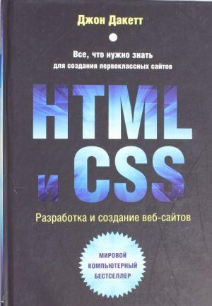 HTML i CSS. Razrabotka i dizajn veb-sajtov (+CD)