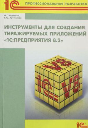 """Instrumenty dlja sozdanija tirazhiruemykh prilozhenij """"1S:Predprijatija 8.2"""""""