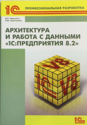 "Arkhitektura i rabota s dannymi ""1S:Predprijatija 8.2"""