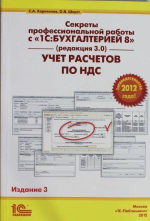"""Sekrety professionalnoj raboty s """"1S:Bukhgalteriej 8"""" , redaktsija 3.0.  Uchjot raschetov po NDS. Prakticheskoe posobie."""
