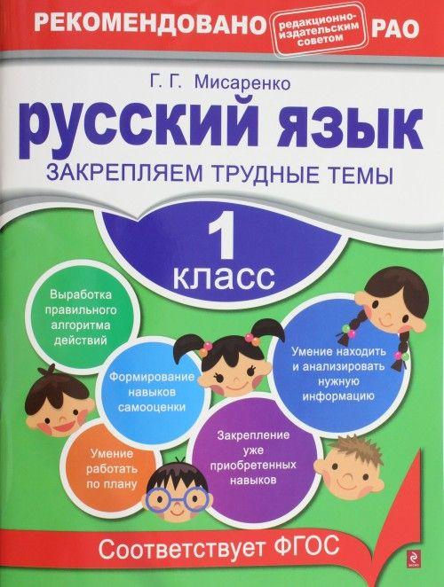 Russkij jazyk. 1 klass. Zakrepljaem trudnye temy