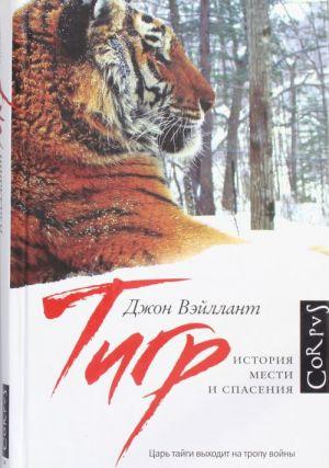 Tigr. Istorija mesti i spasenija