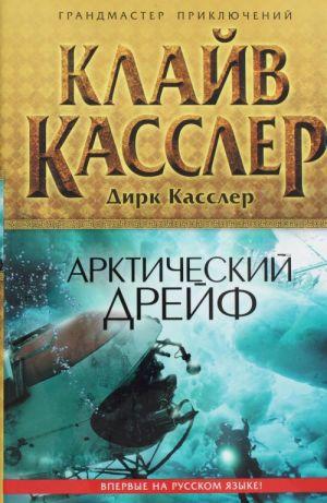 Arkticheskij drejf