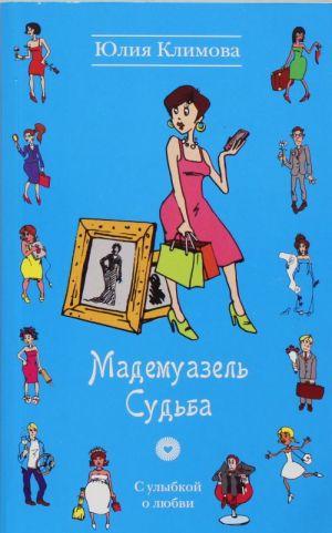 Мадемуазель Судьба