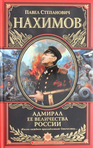 Admiral Ee Velichestva Rossii