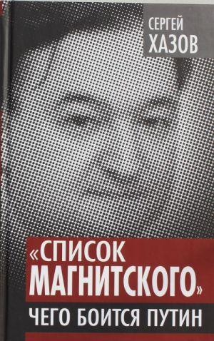 """""""Spisok Magnitskogo"""". Chego boitsja Putin"""