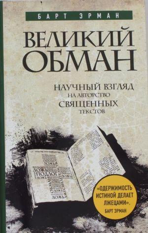 Velikij obman: Nauchnyj vzgljad na avtorstvo svjaschennykh tekstov