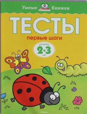 Testy. Pervye shagi (2-3 goda)