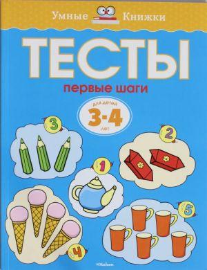 Testy. Pervye shagi (3-4 goda)