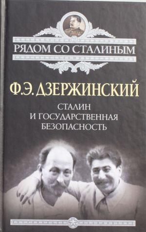 Stalin i Gosudarstvennaja bezopasnost