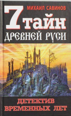 7 tajn Drevnej Rusi. Detektiv Vremennykh let