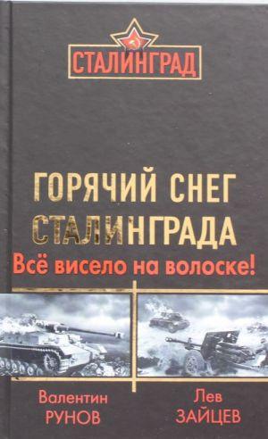 Gorjachij sneg Stalingrada. Vsjo viselo na voloske!