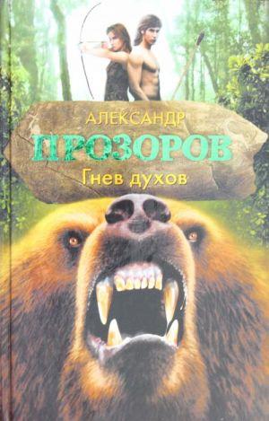 Gnev dukhov