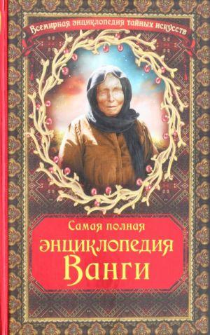 Samaja polnaja entsiklopedija Vangi