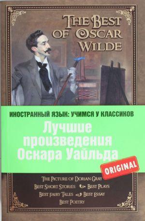 Luchshie proizvedenija Oskara Uajlda