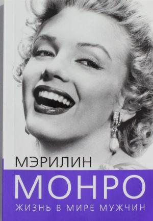 Merilin Monro. Zhizn v mire muzhchin
