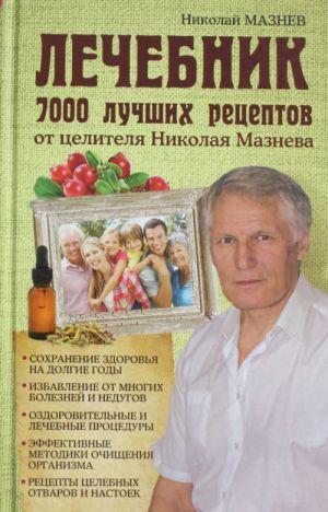 Lechebnik. 7000 luchshikh retseptov ot tselitelja Nikolaja Mazneva