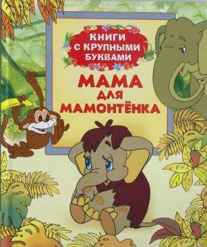 Mama dlja Mamontenka
