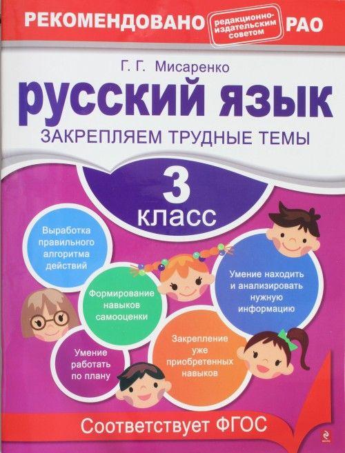 Russkij jazyk. 3 klass. Zakrepljaem trudnye temy