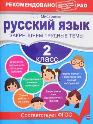 Russkij jazyk. 2 klass. Zakrepljaem trudnye temy