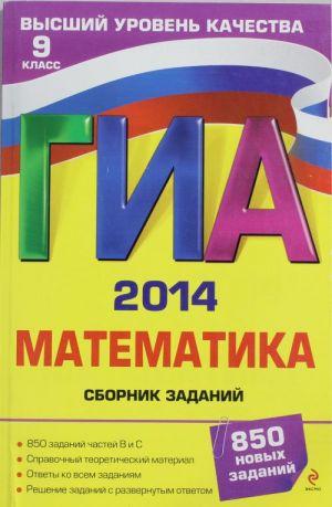 GIA-2014. Matematika. Sbornik zadanij. 9 klass