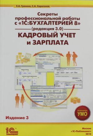 """Sekrety professionalnoj raboty s """"1S:Bukhgalteriej 8"""" (red. 3.0). Kadrovyj uchet i zarplata."""