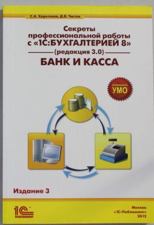 """Sekrety professionalnoj raboty s """"1S:Bukhgalteriej 8"""" (red. 3.0). Bank i kassa. Izdanie 3"""