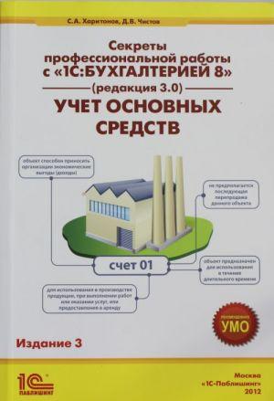 """Sekrety professionalnoj raboty s """"1S:Bukhgalteriej 8"""" (red. 3.0). Uchet osnovnykh sredstv. Izdanie 3"""