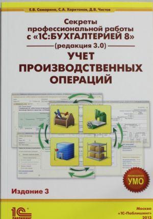 """Sekrety professionalnoj raboty s """"1S:Bukhgalteriej 8"""" (redaktsija 3.0). Uchet proizvodstvennykh operatsij"""