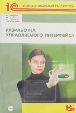 Razrabotka upravljaemogo interfejsa (+CD)