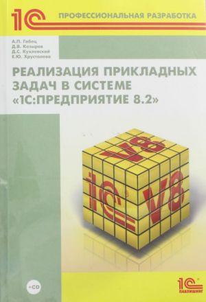 """Realizatsija prikladnykh zadach v sisteme """"1S:Predprijatie 8.2"""" (+CD)"""