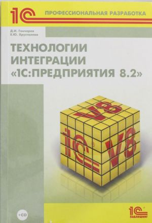 Tekhnologii integratsii ?1S:Predprijatija 8.2? (+CD)