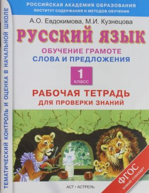 Russkij jazyk. Obuchenie gramote. Rabochaja tetrad dlja proverki znanij. Slova i predlozhenija. 1 klass.
