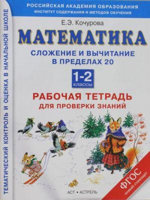 Matematika. Slozhenie i vychitanie v predelakh 20. Rabochaja tetrad dlja proverki znanij. 1-2 klassy