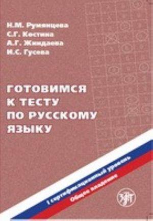Gotovimsja k testu po russkomu jazyku. Pervyj sertifikatsionnyj uroven. Obschee vladenie