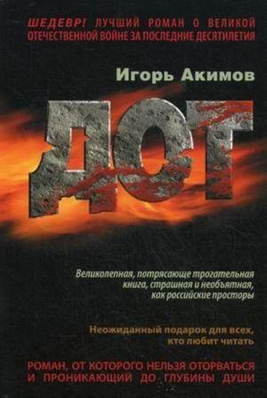 Dot Akimov