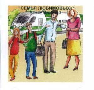 Семья Любимовых. Максим Мухомор 2. Тексты, прочитанные на CD