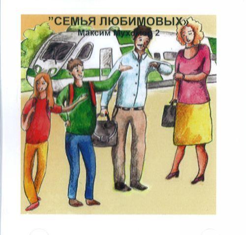 Semja Ljubimovykh. Maksim Mukhomor 2. Teksty, prochitannye na CD